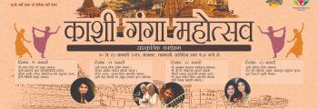 Kashi Ganga Mahostav 2019